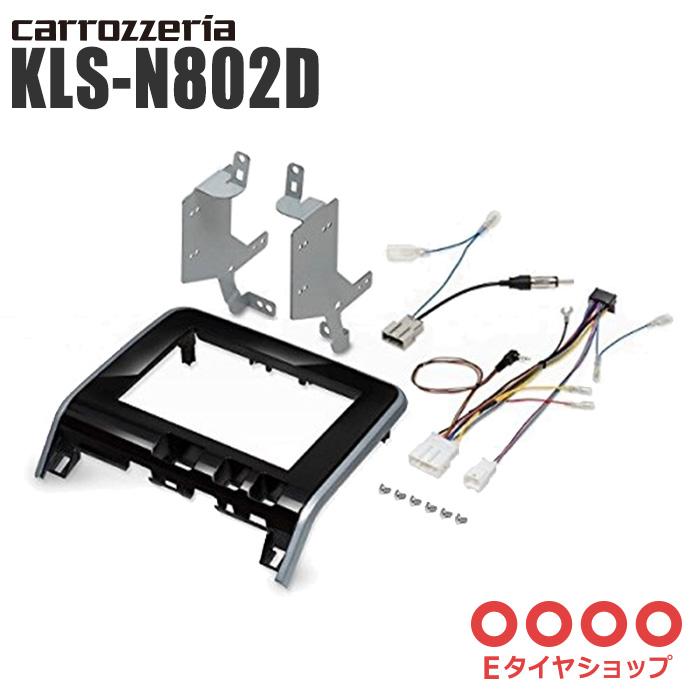 carrozzeria カロッツェリア 8型ラージサイズカーナビ 取付キット セレナ KLS-N802D