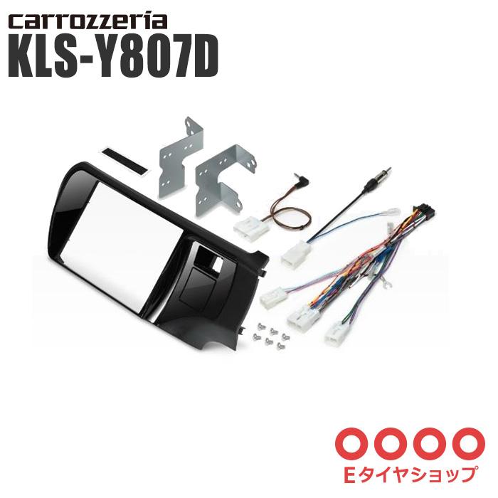 carrozzeria カロッツェリア 8型ラージサイズカーナビ 取付キット アクア(10系) KLS-Y807D