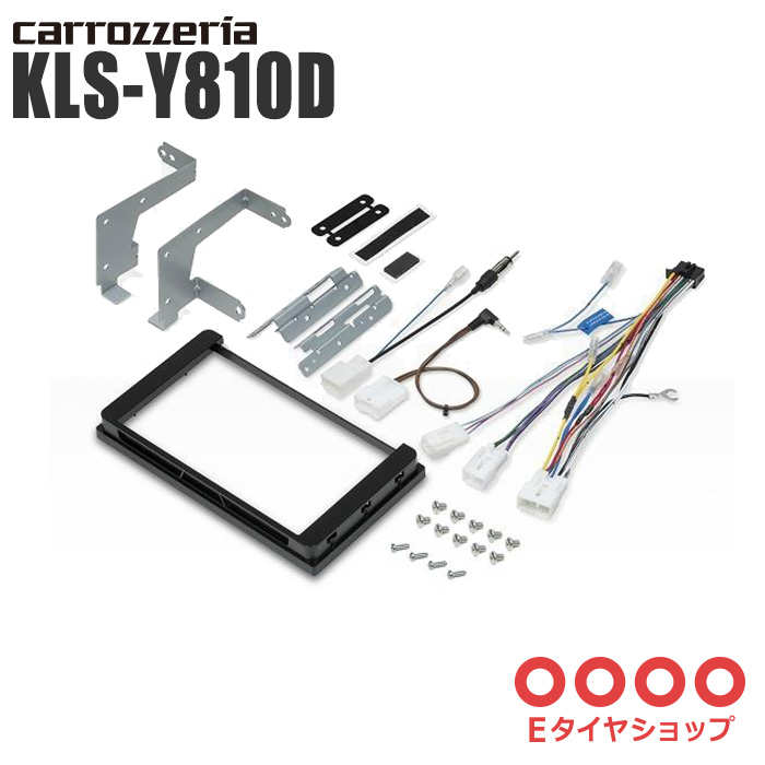 carrozzeria カロッツェリア 8型ラージサイズカーナビ 取付キット エスティマ KLS-Y810D