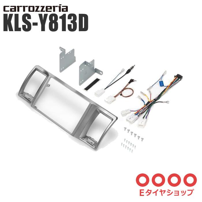 carrozzeria カロッツェリア 8型ラージサイズカーナビ 取付キット ハイエース KLS-Y813D