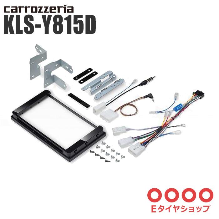 carrozzeria カロッツェリア 8型ラージサイズカーナビ 取付キット ハリアー KLS-Y815D