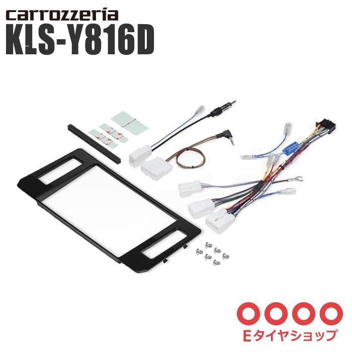 carrozzeria カロッツェリア 8型ラージサイズカーナビ 取付キット ランドクルーザー プラド KLS-Y816D
