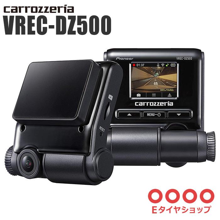 carrozzeriaカロッツェリア パイオニア ドライブレコーダー 130万画素 高感度 GPS内臓 VREC-DZ500