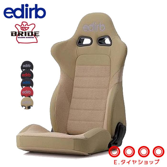 BRIDE ブリッド edirb 032 ULTRA SUEDE エディルブ 032 ウルトラスエード シートヒーター無し カラー:シルバー、レッド、ブルー 、レッドレザー、ベージュレザー リクライニングシート
