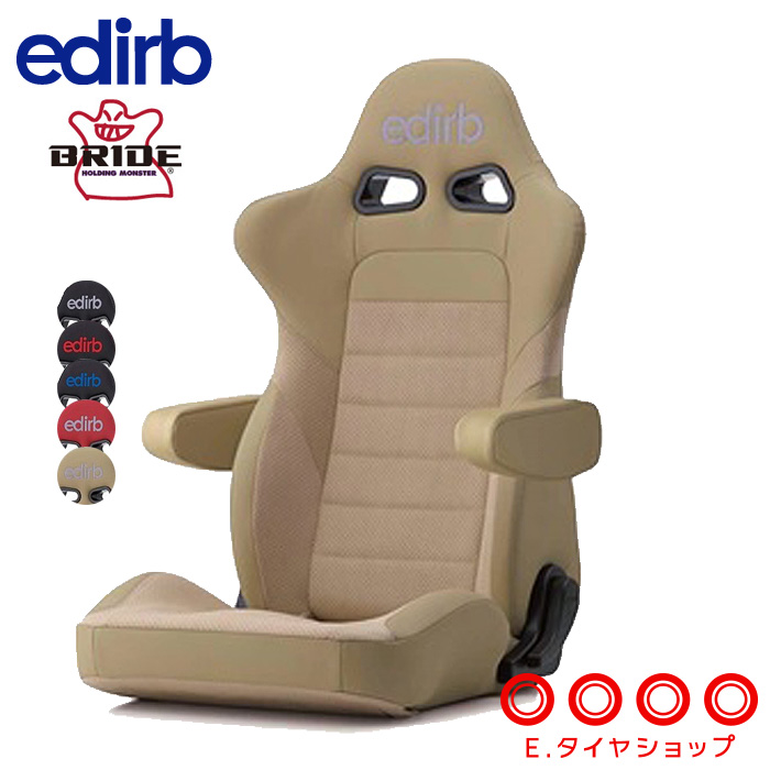 BRIDE ブリッド edirb 054 ULTRA SUEDE エディルブ 054 ウルトラスエード シートヒーター無し アームレスト別売 カラー:シルバー、レッド、ブルー 、レッドレザー、ベージュレザー リクライニングシート