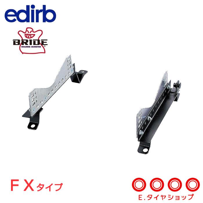 BRIDE ブリッド edirb エディルブ スーパーシートレールFX フルバケットシート用レール 競技専用モデル ※注文時車種情報必須