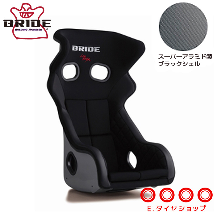 BRIDE ブリッド XERO RS 競技専用 公道使用不可 ブラック スーパーアラミド製ブラックシェル H01AZR フルバケットシート ゼロ RS
