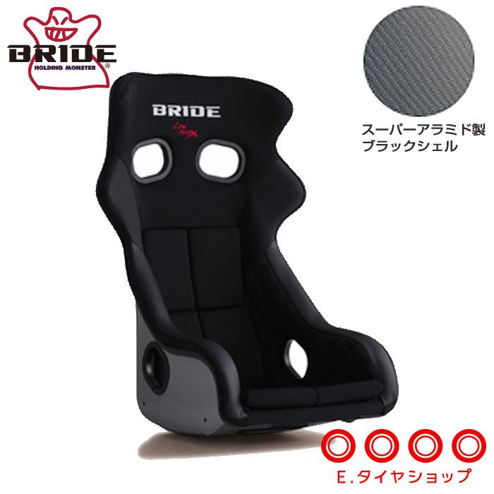 BRIDE ブリッド XERO CS ブラック スーパーアラミド製ブラックシェル H02AZR フルバケットシート ゼロ CS