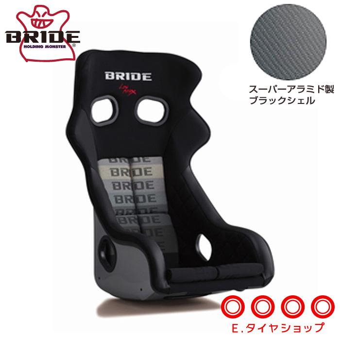 BRIDE ブリッド XERO CS グラデーションロゴ スーパーアラミド製ブラックシェル H02GZR フルバケットシート ゼロ CS