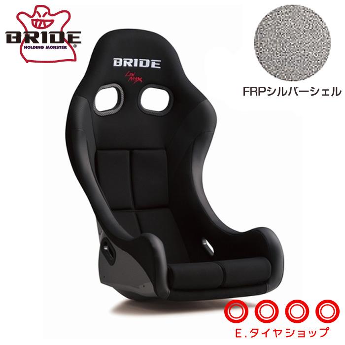 BRIDE ブリッド ZIEGIV ジーグ4 ブラック FRP製シルバーシェル HB1AMF フルバケットシート