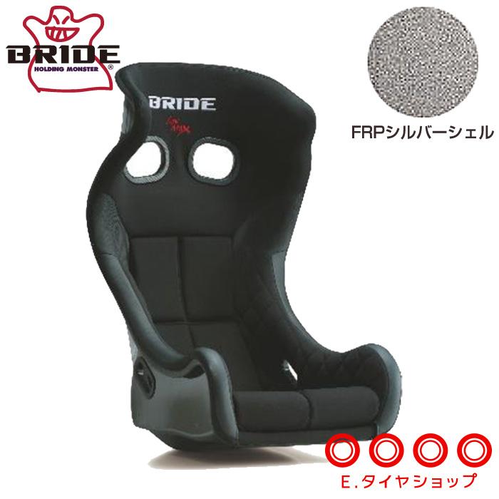 BRIDE ブリッド XERO MS 競技専用 公道使用不可 ブラック FRP製シルバーシェル HB2AMF フルバケットシート ゼロ MS