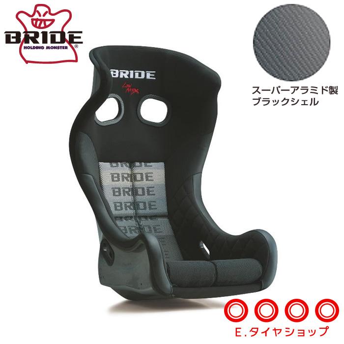 BRIDE ブリッド XERO MS 競技専用 公道使用不可 グラデーションロゴ スーパーアラミド製ブラックシェル HB2GZR フルバケットシート ゼロ MS