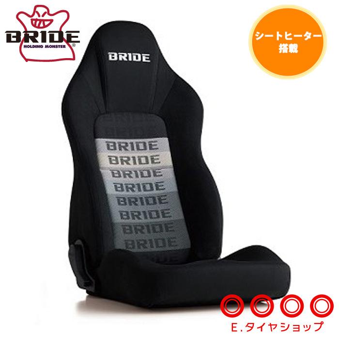 BRIDE ブリッド STREAMS ストリームス グラデーションロゴBE シートヒーター搭載 I13AGN リクライニングシート
