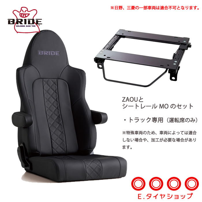 トラック専用 BRIDE ZAOU スーパーシートレールMO リクライニングシートセット ブリット ザオウ 運転席のみ