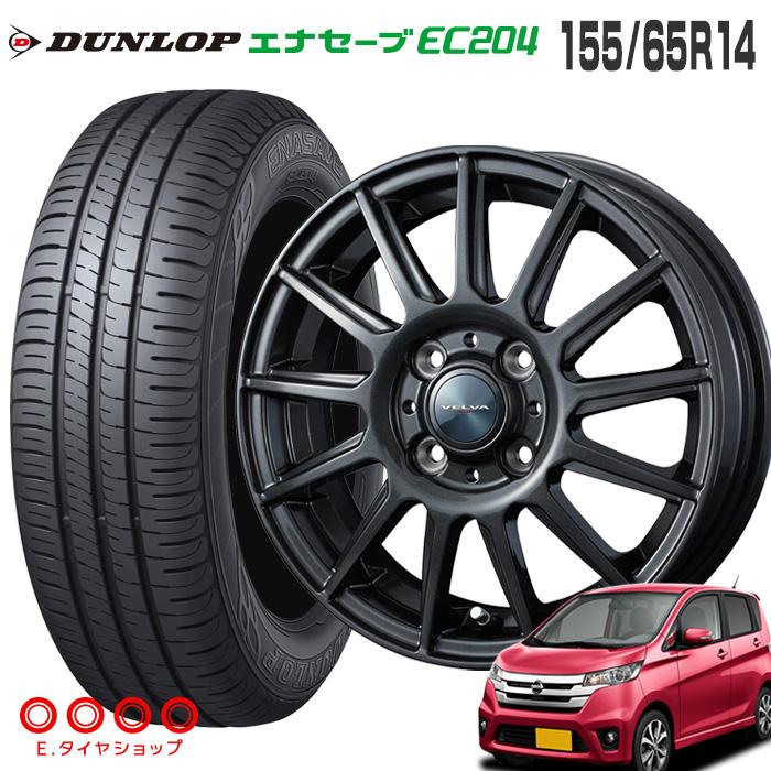 取付対象155/65R14 75S ダンロップ エナセーブ EC204ヴェルヴァ イゴール 14×4.5J 100/4 +45 ディープメタル14インチ サマー ノーマル タイヤ ホイール 4本 セット