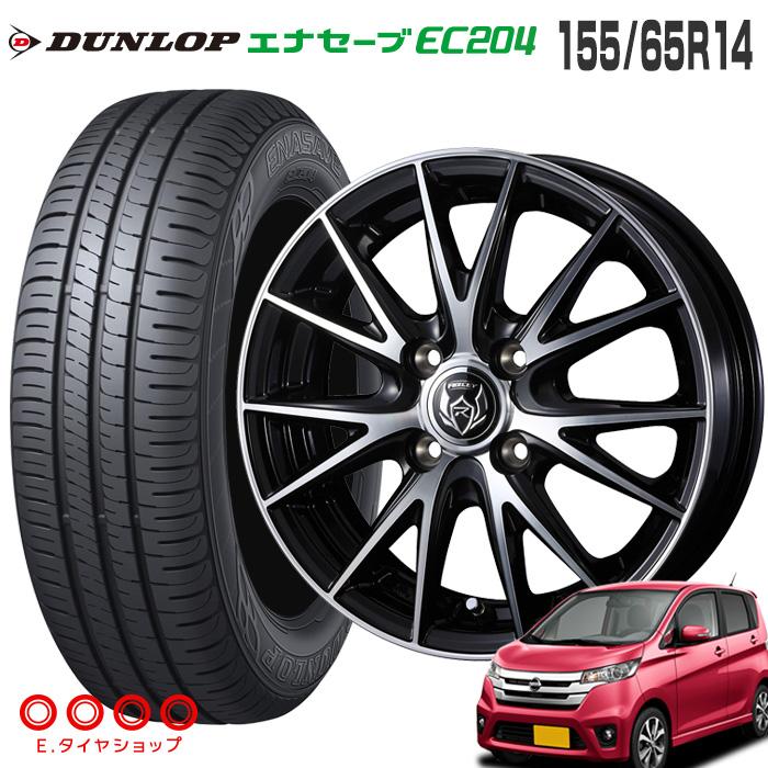取付対象155/65R14 75S ダンロップ エナセーブ EC204ライツレー VS 14×4.5J 100/4 +45 ブラックメタリックポリッシュ14インチ サマー ノーマル タイヤ ホイール 4本 セット