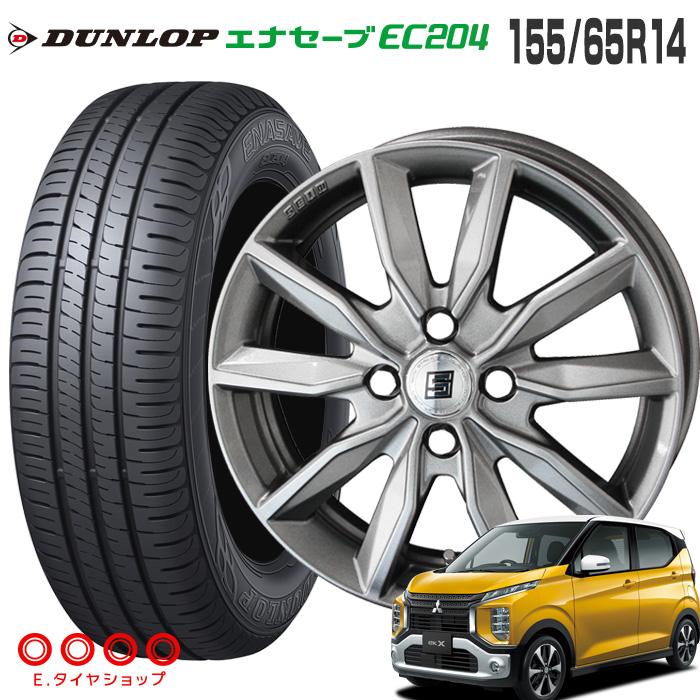 取付対象155/65R14 75S ダンロップ エナセーブ EC204ザインSV 14×4.5J 100/4 +45 14インチ メタルフレークシルバーサマー ノーマル タイヤ ホイール 4本 セット