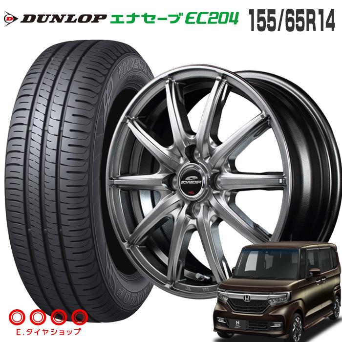 取付対象155/65R14 75S ダンロップ エナセーブ EC204シュナイダー SG2 14×4.5J 100/4 +45 JWL メタリックグレー14インチ サマー ノーマル タイヤ ホイール 4本 セット