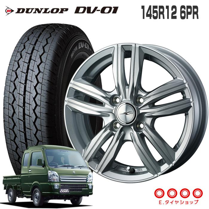 145R12 6PR ダンロップ DV-01ジョーカー スクリュー 12×4.0 100/4 +42 JWL-T シルバー12インチ 軽トラック サマー ノーマル タイヤ ホイール 4本セット