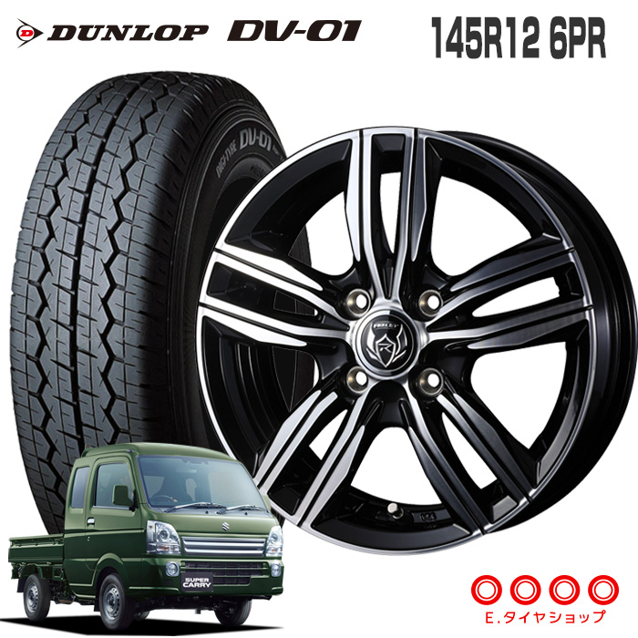 145R12 6PR ダンロップ DV-01ライツレー DS 12×4.0 100/4 +42 JWL-T ブラックメタリックポリッシュ12インチ 軽トラック サマー ノーマル タイヤ ホイール 4本セット