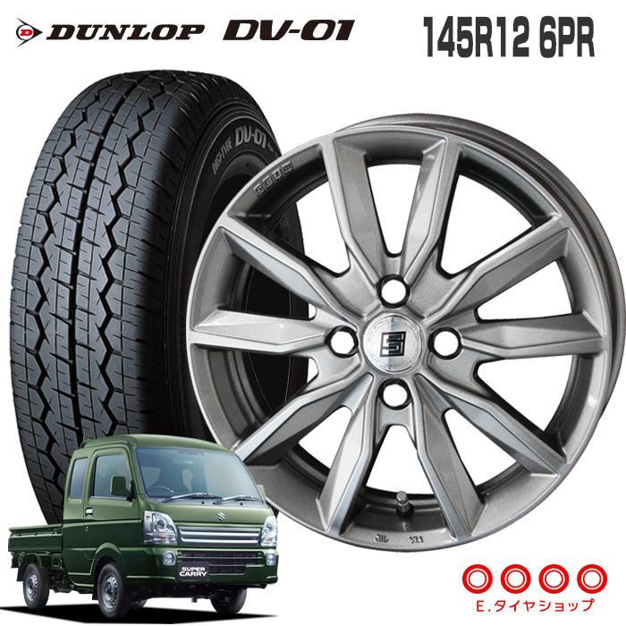 145R12 6PR ダンロップ DV-01ザインSV 12×3.5 100/4 +45 12インチ メタルフレークシルバー 軽トラック サマータイヤ 4本 ホイールセット