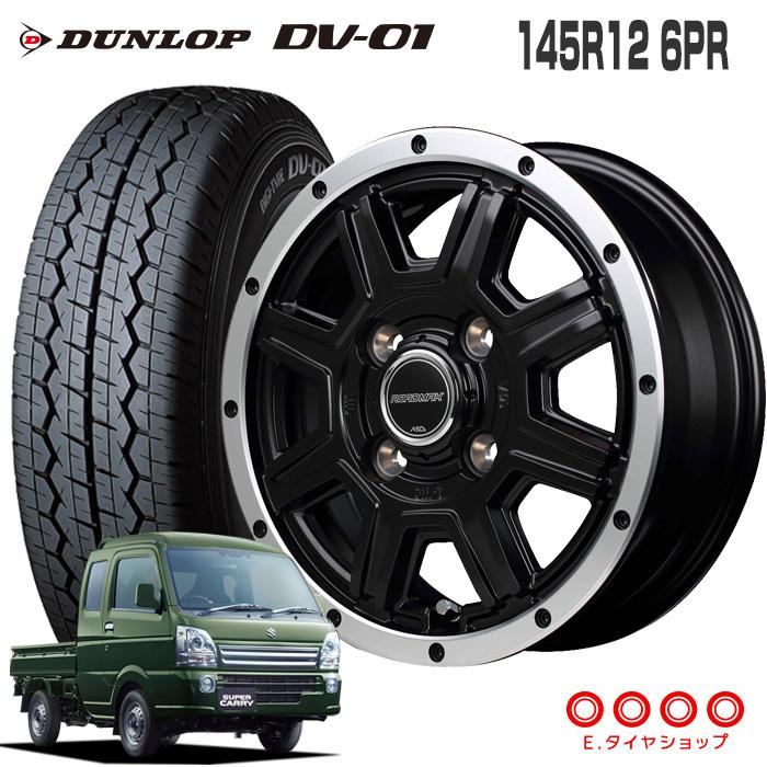 145R12 6PR ダンロップ DV-01ロードマックス WF-8 12×4.0 100/4 +42 JWL-T セミグロスブラック+フランジポリッシュ12インチ 軽トラック サマー ノーマル タイヤ ホイール 4本セット