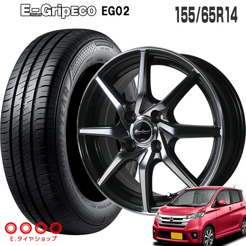 155/65R14 75S グッドイヤー EG02ユーロスピード S810 14×4.5J PCD100/4 +45 JWL ダークメタリックポリッシュタイヤ 4本 ホイール セット E-Grip Eco イーグリップ
