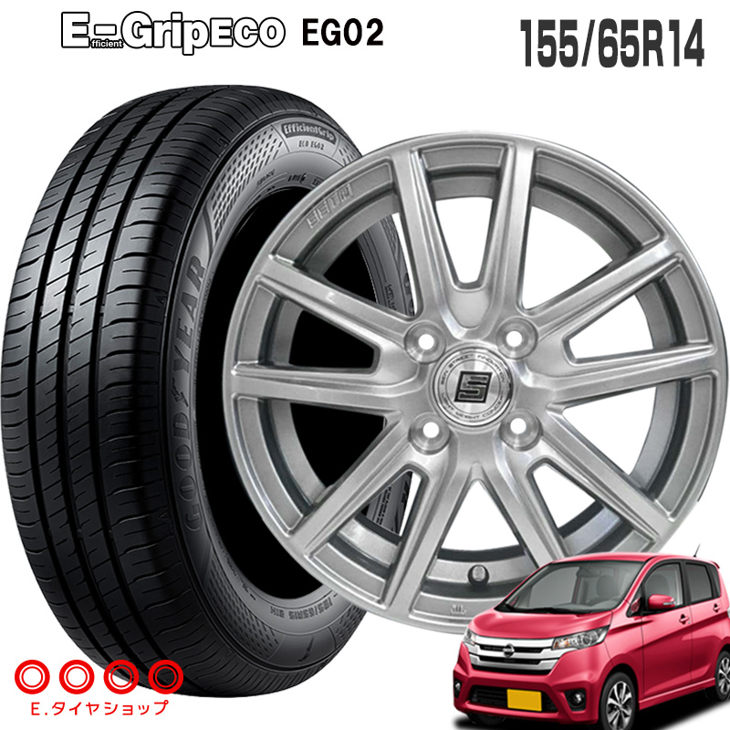 155/65R14 75S グッドイヤー EG02ザイン SS 14×4.5J PCD100/4 +45 JWL メタルフレーフシルバータイヤ 4本 ホイール セット E-Grip Eco イーグリップ