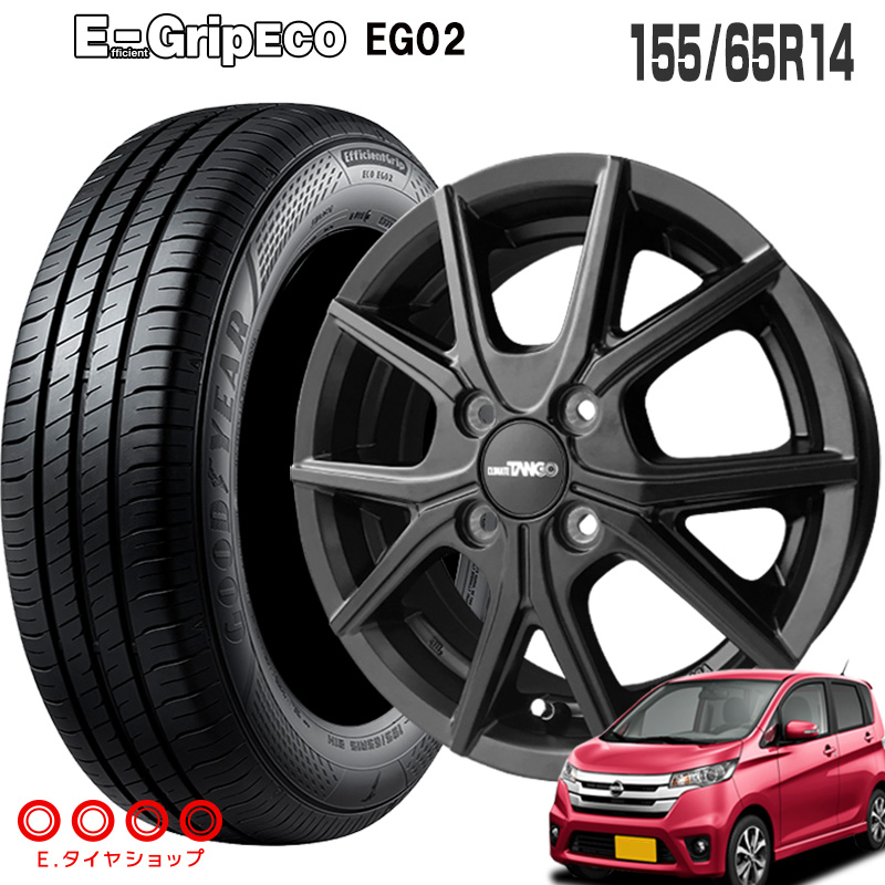 155/65R14 75S グッドイヤー EG02クライメイト タンゴ 14×4.5J PCD100/4 +43 JWL マットブラック タイヤ 4本 ホイール セット E-Grip Eco イーグリップ