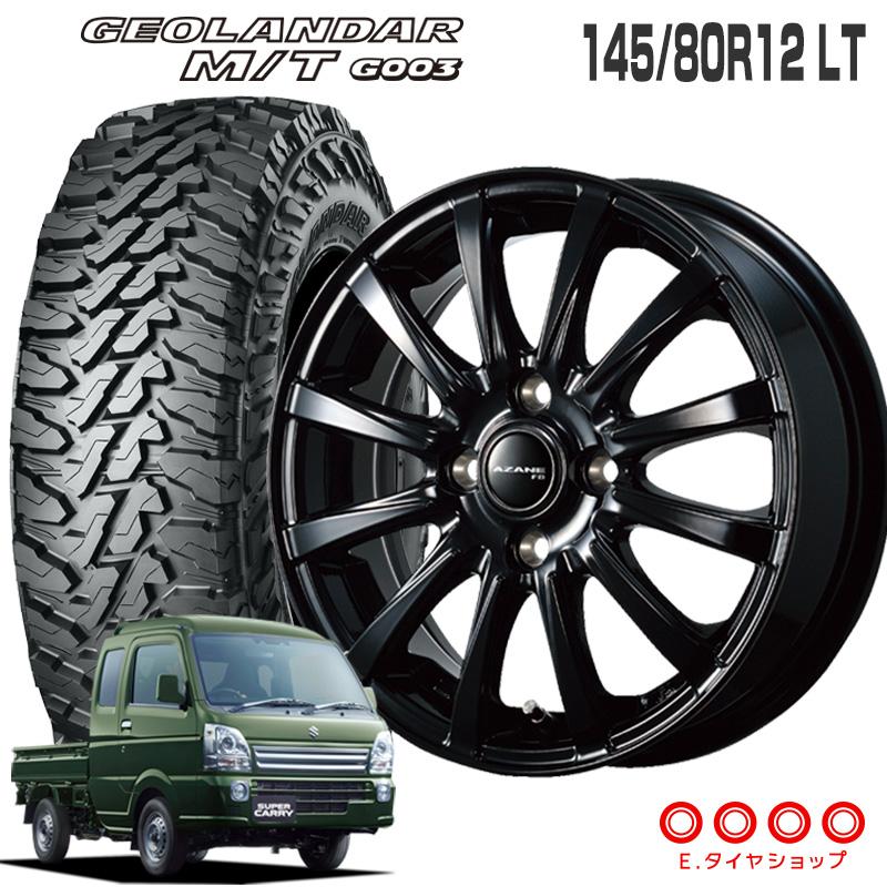145/80R12 LT ヨコハマ ジオランダー M/T G003アザーネ FB 12×4.0J PCD100/4穴 +43 JWL-T グロスブラック (GB)12インチ 軽トラック タイヤ 4本 ホイール セット MT