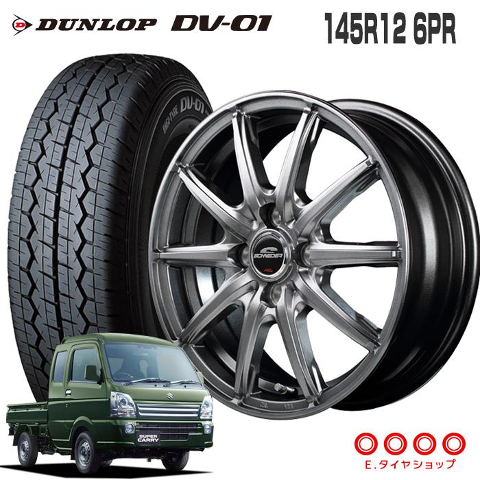 キャリィ DA16T/エブリィDA17V 145R12 6PR ダンロップ DV-01シュナイダー SG-2 12×3.5 100/4 +42 JWL-T メタリックグレー12インチ 軽トラック サマー ノーマル タイヤ ホイール 4本セット