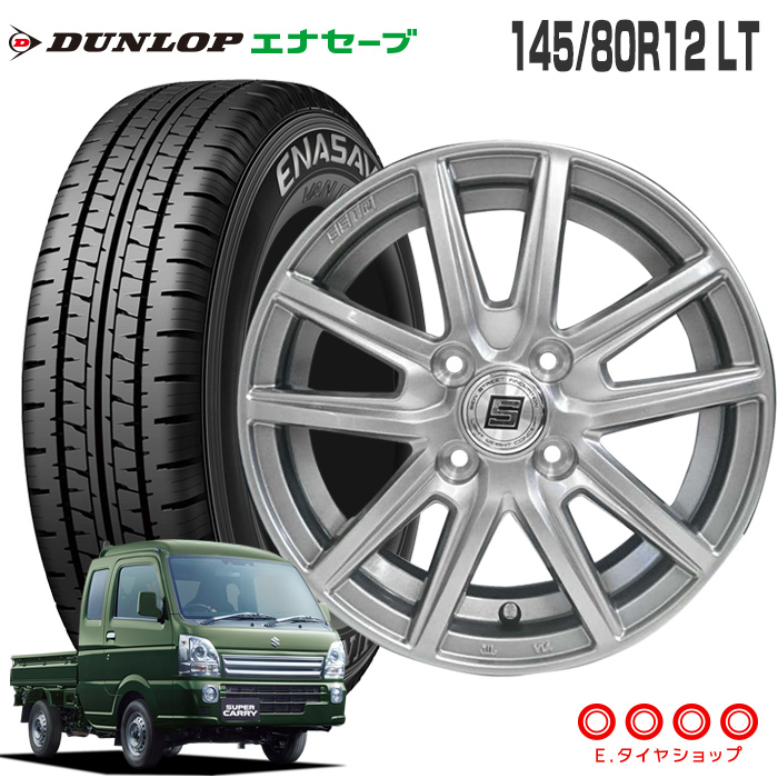 145/80R12 LT ダンロップ エナセーブ VAN01ザインSS 12×3.5 100/4 +45 12インチ メタルフレークシルバー 軽トラック サマータイヤ 4本 ホイールセット
