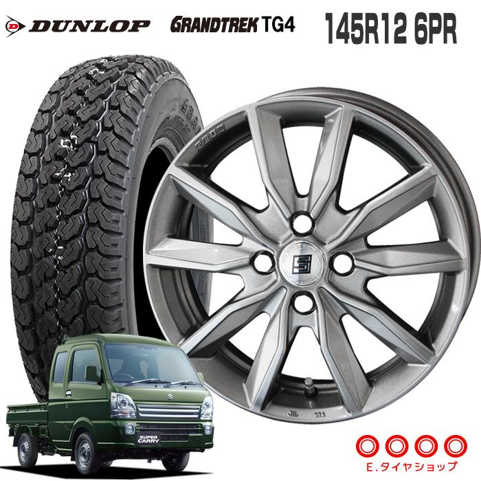 145R12 6PR ダンロップ グラントレック TG4ザインSV 12×3.5 100/4 +45 12インチ メタルフレークシルバー 軽トラック サマータイヤ 4本 ホイールセット