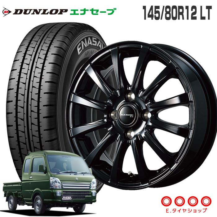 145/80R12 LT ダンロップ エナセーブ VAN01アザーネ FB 12×4.0 100/4 +43 JWL-T グロスブラック (GB)12インチ 軽トラック サマー ノーマル タイヤ 4本 ホイール セット
