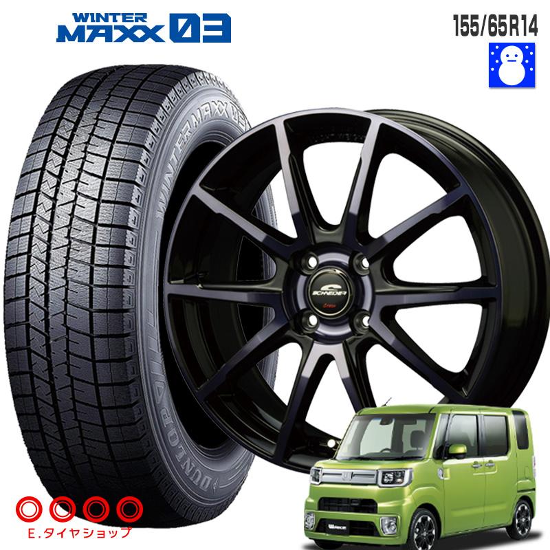 タイヤ DR-01 ダンロップ JWL 03 セット シュナイダー WINER 75Q 155/65R14 +43 4本 ブラックポリッシュ+ダークブルークリア14インチ PCD100/4H ウィンターマックス WM03 14×4.5J ホイール スタッドレス MAXX