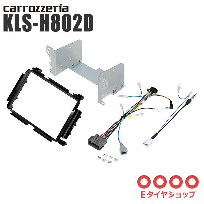 【カロッツェリア】 【AVIC-RL09用取付キット】KLS-H802D【ホンダ ヴェゼル(RU1/2/3/4)専用】[carrozzeria]