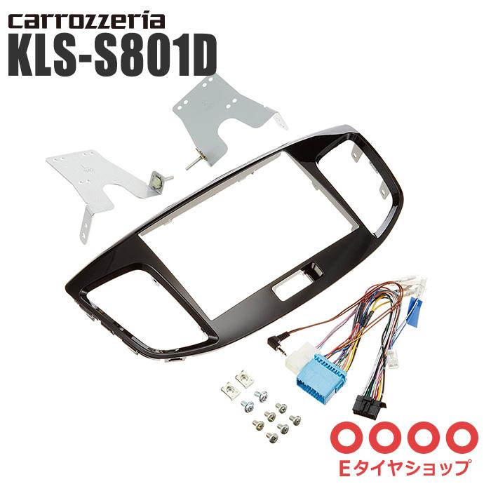 【カロッツェリア】 【AVIC-RL09用取付キット】KLS-S801D【スズキ ワゴンR(MH34S)専用】【マツダ フレア(MJ34S)専用】[carrozzeria]