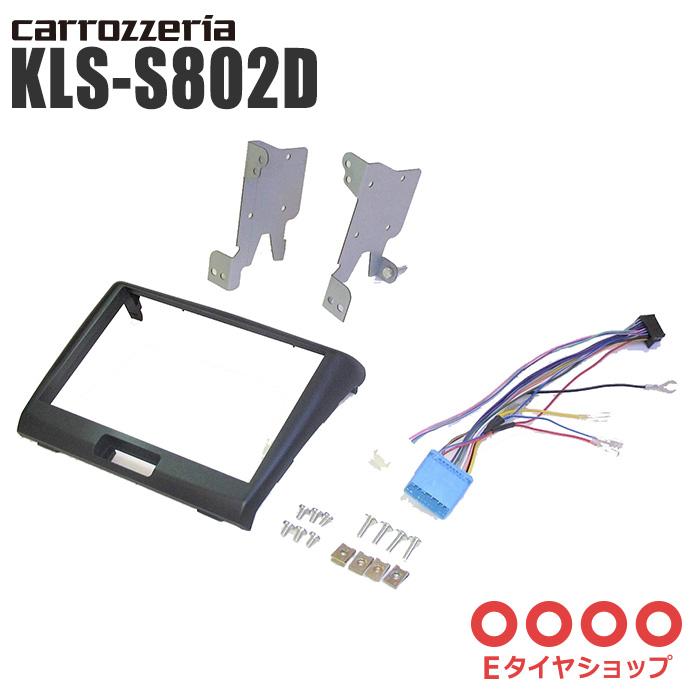【カロッツェリア】 【AVIC-RL09用取付キット】KLS-S802D【スズキ スペーシア(MK32S)専用】【マツダ フレアワゴン(MM32S)専用】[carrozzeria]