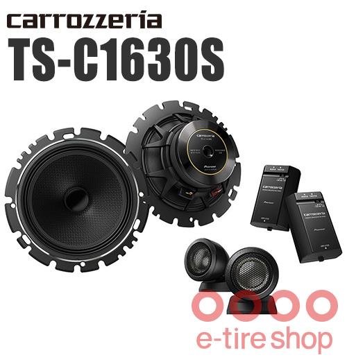 カロッツェリア TS-C1630S 16cmセパレート2ウェイスピーカー [carrozzeria]