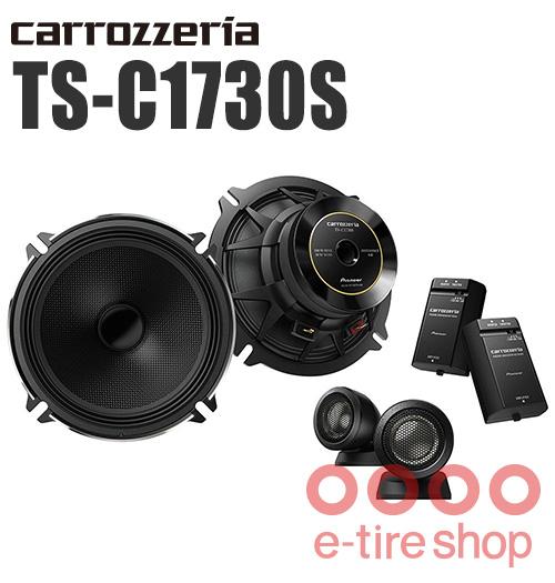 【数量限定特価】カロッツェリア TS-C1730S 17cmセパレート2ウェイスピーカー [carrozzeria]