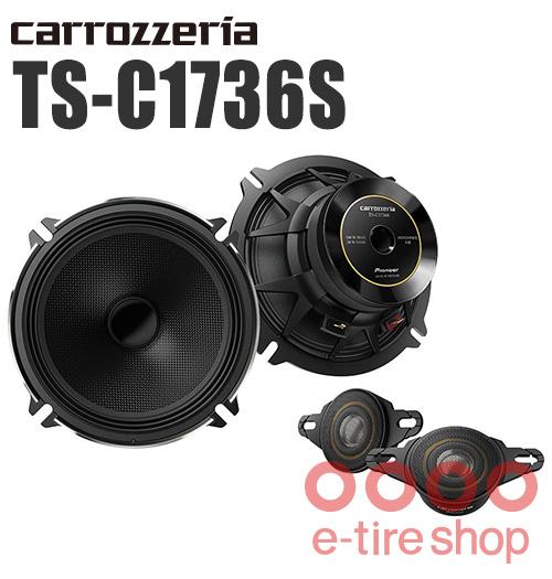 カロッツェリア TS-C1736S 16cmセパレート2ウェイスピーカー [carrozzeria]