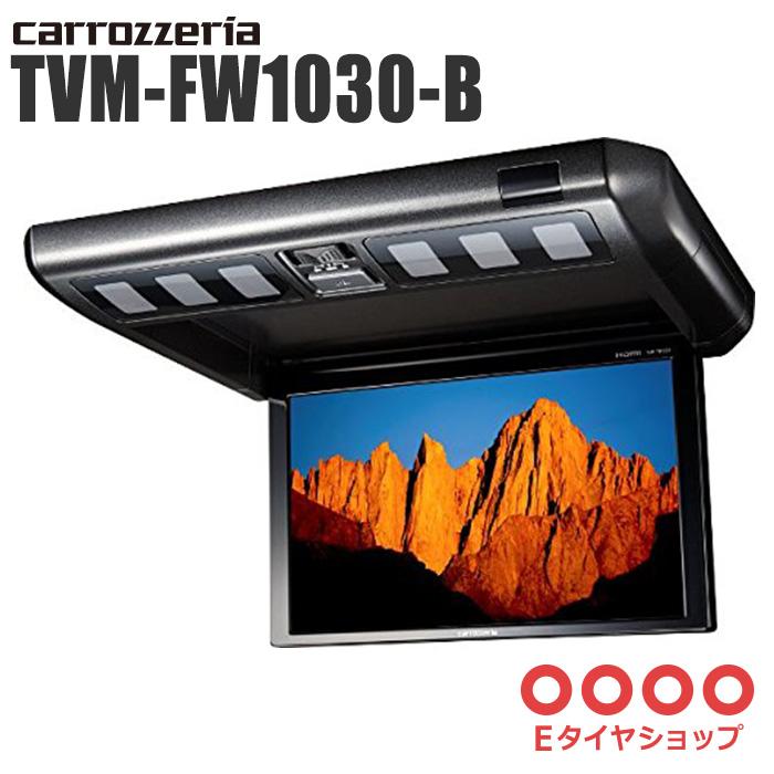 【クレジットカードOK!】カロッツェリア TVM-FW1030-B 10.2V型ワイドVGAフリップダウンモニター カラー:ブラック [carrozzeria]