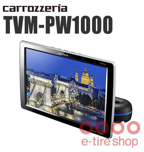 カロッツェリア TVM-PW1000 10.1V型ワイドXGAプライベートモニター [carrozzeria]