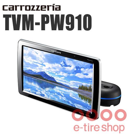 カロッツェリア TVM-PW910 9V型ワイドVGAプライベートモニター [carrozzeria]
