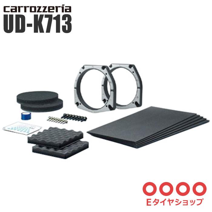 カロッツェリア UD-K713 ホンダ、BMW ミニ対応 (ドア2枚分1セット) 高音質インナーバッフル ハイグレードパッケージ (16cm、17cm対応)