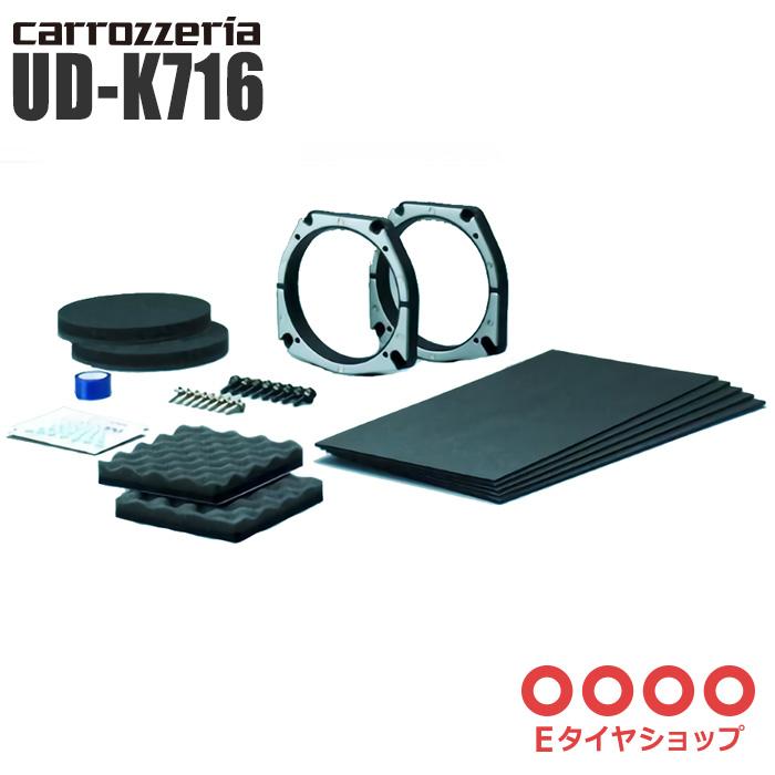 カロッツェリア UD-K716 スズキ、VW、ニッサン(日産)、マツダ対応 (ドア2枚分1セット) 高音質インナーバッフル ハイグレードパッケージ (16cm、17cm対応)