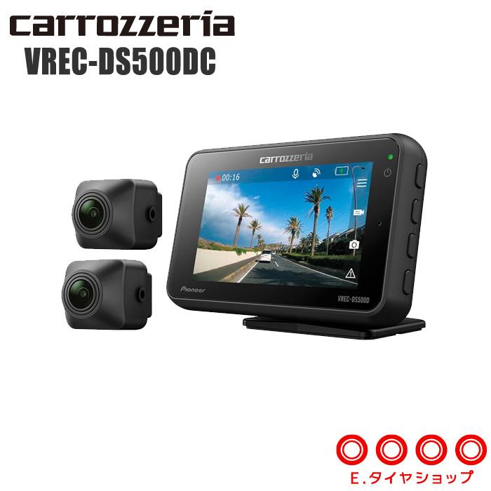 【在庫あり・即納】パイオニア carrozzeria ドライブレコーダー VREC-DS500DC 前後2カメラ同時録画 駐車監視機能つき GPS/Wi-Fi対応