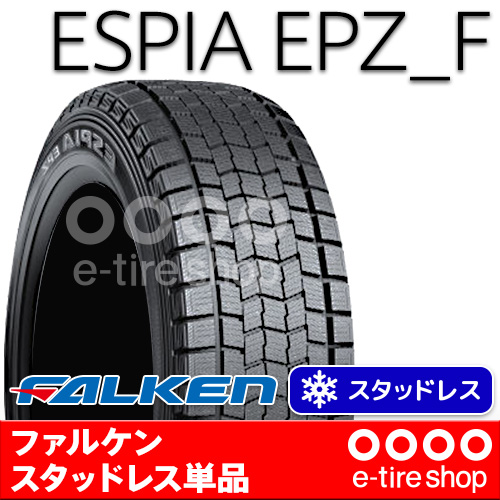 【要メーカー取寄】ファルケンESPIAEPZF185/65R1588Q[FALKEN][スタッドレスタイヤ]注)タイヤ1本あたりのお値段です