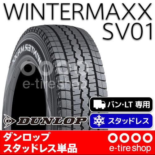 【要メーカー取寄】ダンロップウインターマックスSV01175R148PR[DUNLOP][WINTERMAXX][スタッドレスタイヤ]注)タイヤ1本あたりのお値段です