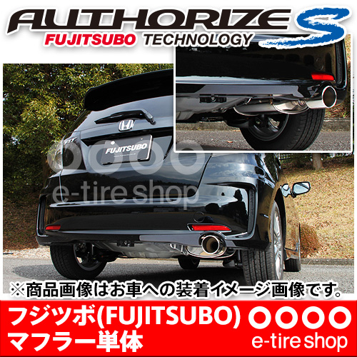 フジツボ マフラー オーソライズS GE8 フィット RS 1.5 2WD用 [FUJITSUBO][AUTHORIZE_S][350-51531]